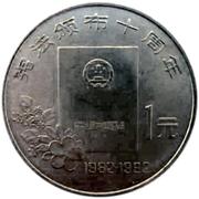 1 yuan (constitution) – revers