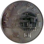 1 yuan (Ching Ling) – avers