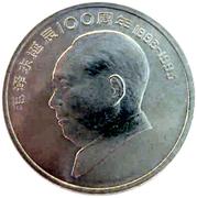 1 yuan (Mao) – revers