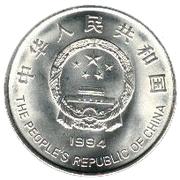 1 yuan (année de l'enfance) – avers