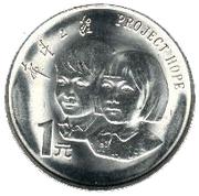 1 yuan (année de l'enfance) – revers