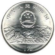 1 yuan (ONU) – avers