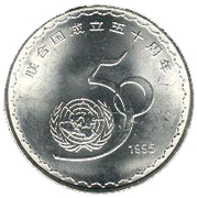1 yuan (ONU) – revers