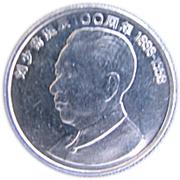 1 yuan (Liu Shao-chi) – revers