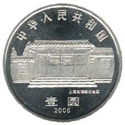 1 yuan (Chen Yun) – avers