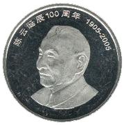 1 yuan (Chen Yun) – revers