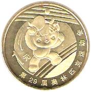 1 yuan (Beijing 2008 ) – revers