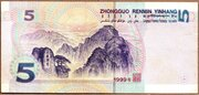 5 yuan (sans YUAN) – revers