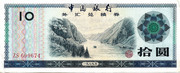 10 Yuan Foreign Exchange Certificate -  avers