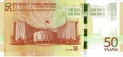 50 yuan (70e anniversaire de la RMB) – revers