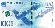 100 yuan (Aérospatiale) – avers