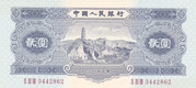 2 Yuan -  avers