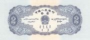 2 Yuan -  revers