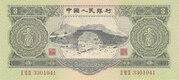 3 Yuan – avers