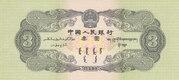 3 Yuan – revers