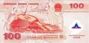 100 yuan (Millénaire) – revers