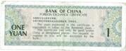 1 yuan (FEC) – revers