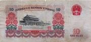 10 Yuan -  revers