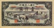 1000 Yuan (ancienne monnaie; 6e édition) – avers