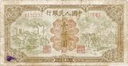 1000 Yuan – avers
