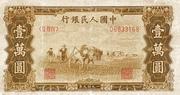 10000 Yuan – avers