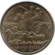 1 yuan (mongolie intérieure) – revers
