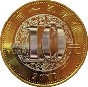 10 yuan (Année du coq) -  revers