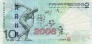 10 Yuan (2008 Beijing Olympics) – revers