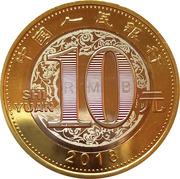 10 yuan (Année du chien) -  revers