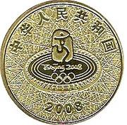 1 yuan (Beijing 20008 ) – avers