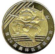 1 yuan (Beijing 20008 ) – revers