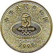 1 yuan ( Beijing 2008 ) – avers