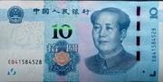 10 yuan (sécurité améliorée) – avers