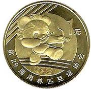 1 yuan ( Beijing 2008 ) – revers