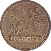 Token - Kids Paradise – avers
