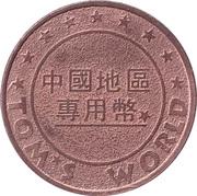 Token - Tom's World (Copper) – revers