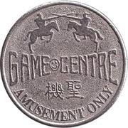 Game Token - Game Centre – revers