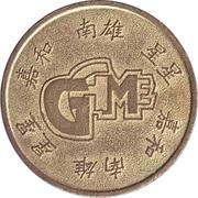 Game Token - Stars Jiahe Nanxiong – avers