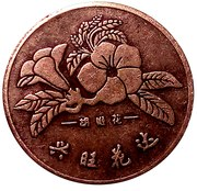 Game Token - Orchid – revers
