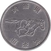Token (Jockey on Horseback) – avers