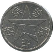 Token (5-pointed star) – revers