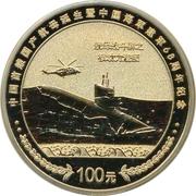 Token - Chinese first homemade aircraft carrier -  avers