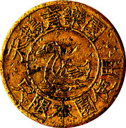 Chinese token for Tian E (swan) park? – avers