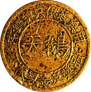 Chinese token for Tian E (swan) park? – revers