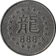 Jeton - 888 (K.I.M) – avers