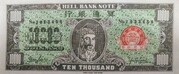10,000 Dollars - Hell Bank Note -  avers
