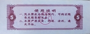 5 Kilograms · Liaoning Food Stamp (People's Republic of China) – revers