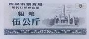 5 Gōng Jin · Jilin Food Stamp · Sìpíng City (Peoples Republic of China) – avers