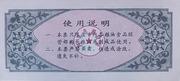 5 Gōng Jin · Jilin Food Stamp · Sìpíng City (Peoples Republic of China) – revers