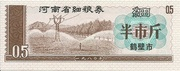 1/2 Jin · Henan Food Stamp (People's Republic of China) – avers